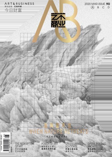 商業芸術雑誌