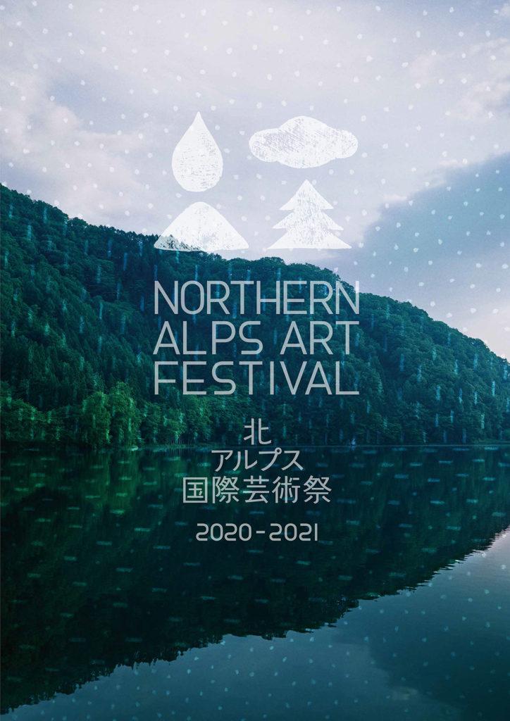 北アルプス国際芸術祭2020-2021メインビジュアル